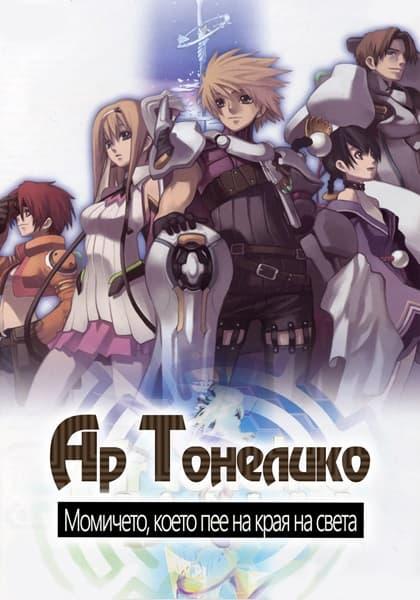 Ar Tonelico: Sekai no Owari de Utai Tsuzukeru Shoujo