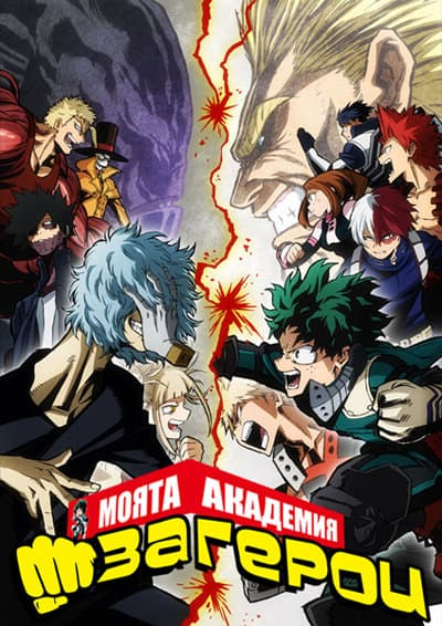 Boku no Hero Academia (2018) 3rd Season