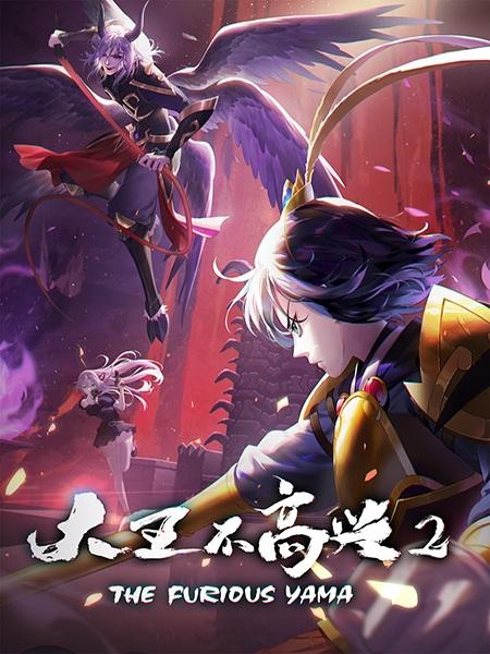 Da Wang Bu Gaoxing 2