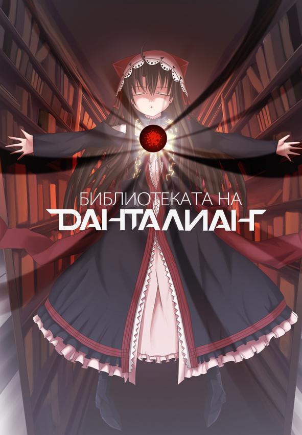 Dantalian no Shoka