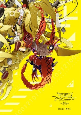 Digimon Adventure tri. Confession
