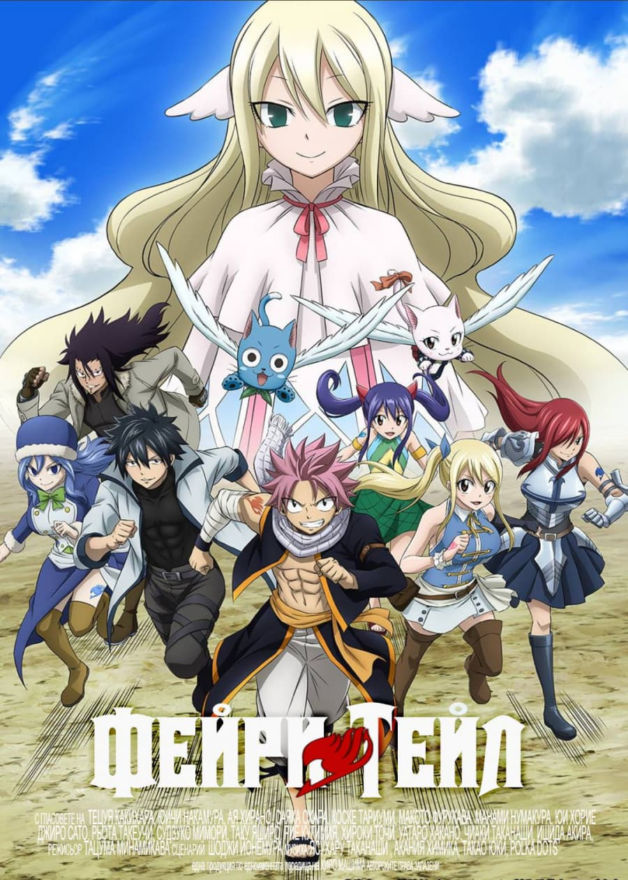 Fairy Tail: Final Series (2018)