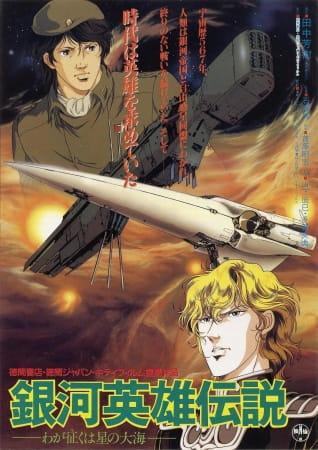 Ginga Eiyuu Densetsu: Waga Yuku wa Hoshi no Taikai (1988)