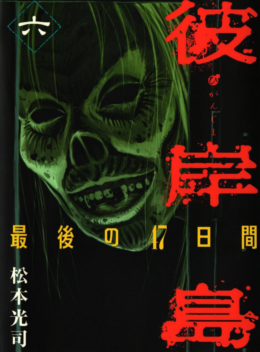 Higanjima: Saigo no 47 Hiai