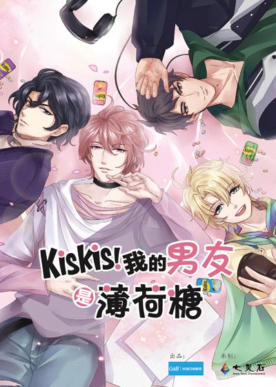 KisKis! Wo de Nanyou Shi Bohe Tang