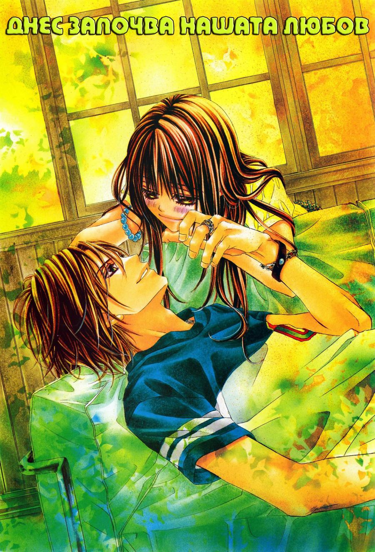 Kyou, Koi o Hajimemasu