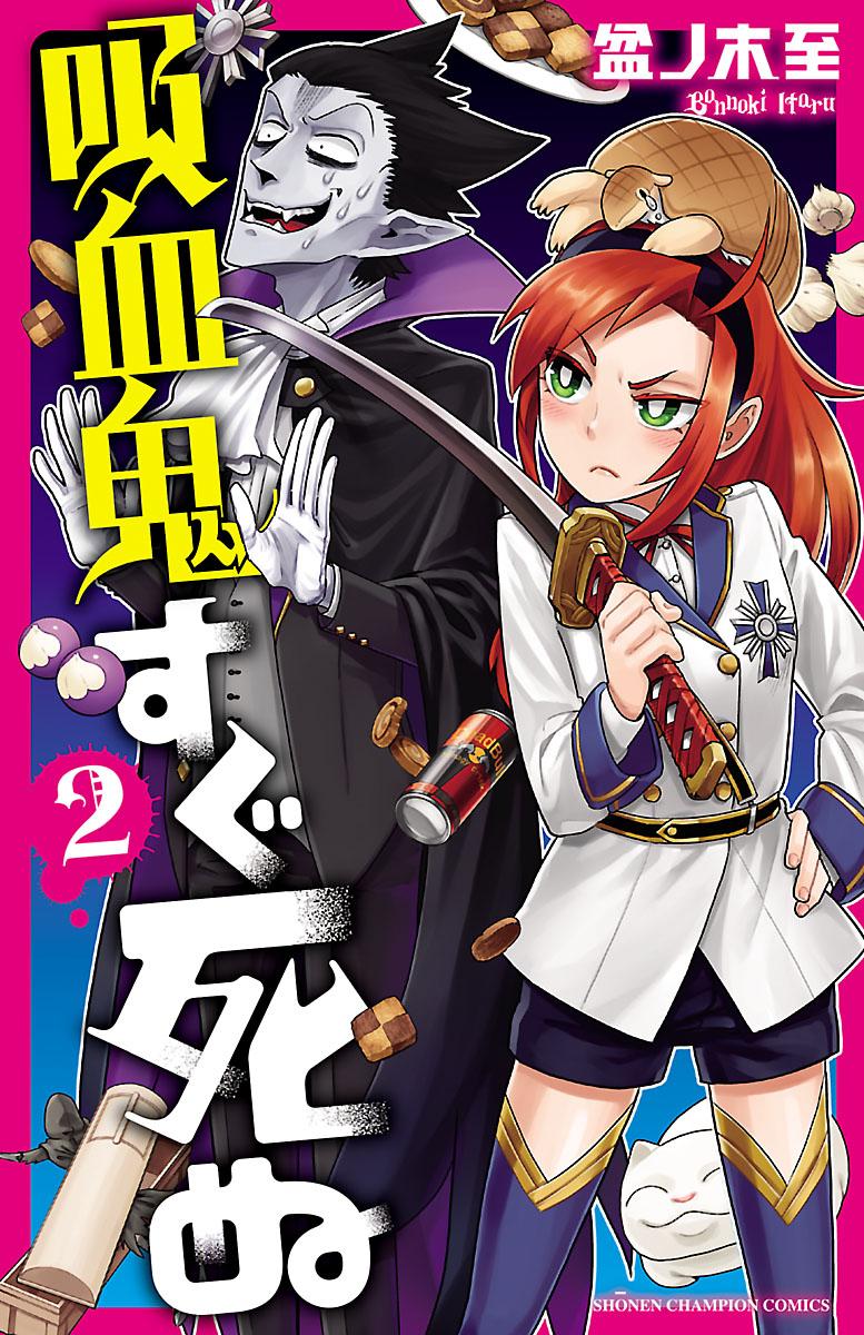 Kyuuketsuki Sugu Shinu