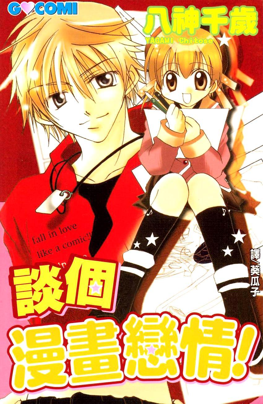 Manga Mitaina Koi Shitai