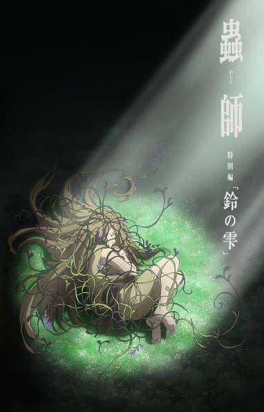 Mushishi Zoku Shou: Suzu no Shizuku