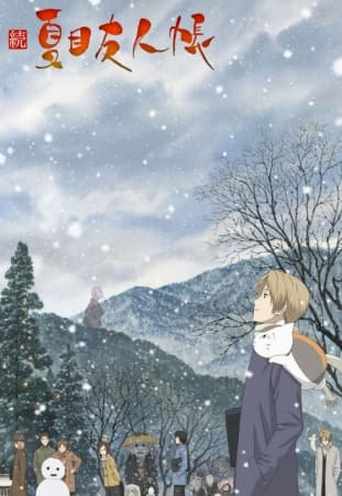 Natsume's Book of Friends (S2)