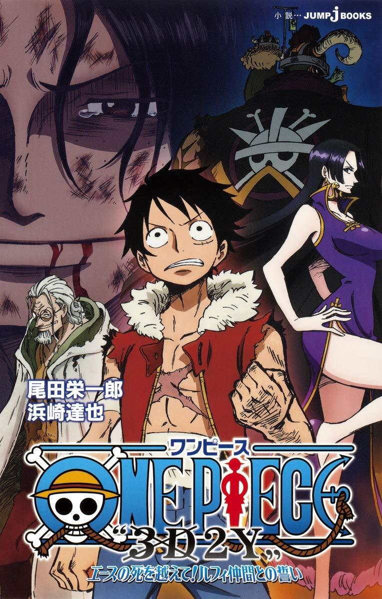 One Piece 3D2Y: Ace no shi wo Koete! Luffy Nakama Tono Chikai