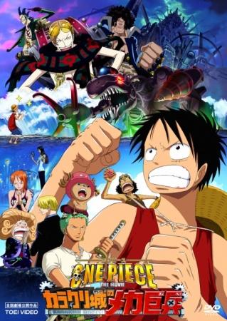 One Piece Movie 7: Karakuri-jou no Mecha Kyohei