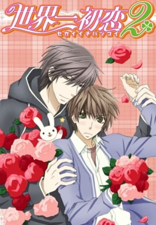 Sekai Ichi Hatsukoi - World's Greatest First Love 2