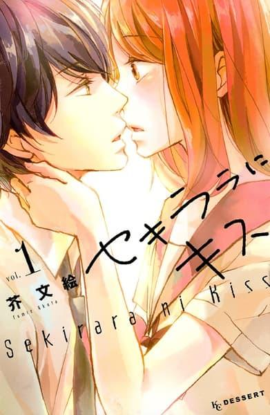Sekirara ni Kiss (A Kiss, For Real)