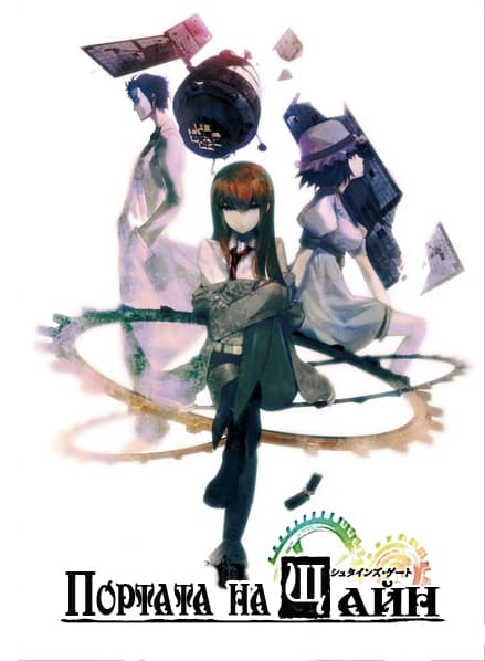Steins;Gate Movie: Fuka Ryouiki no Déjà vu