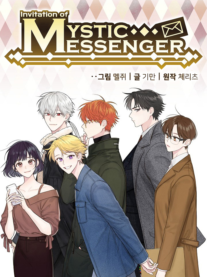 Susanghan Messenger-ui Chodae