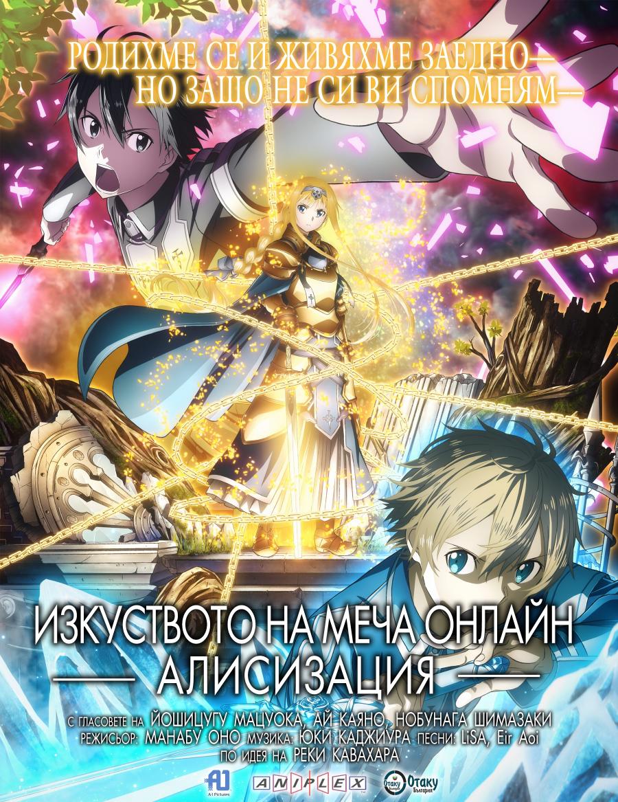 Sword Art Online III: Alicization