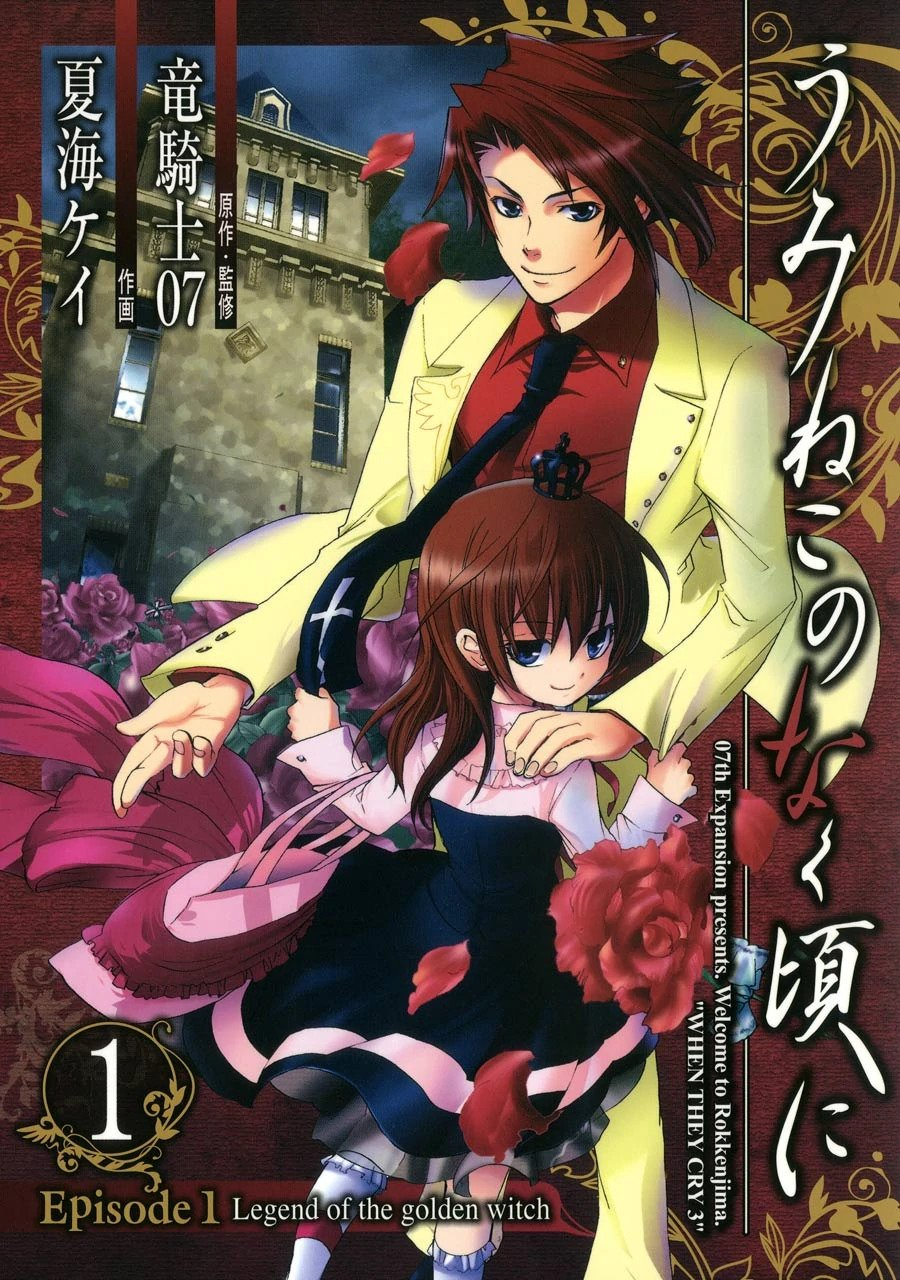 Umineko no Naku Koro ni - Episode 1: Legend of the Golden Witch