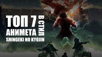 Седем анимета в стила на Shingeki no Kyojin