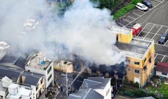 Пожар в студиото на Kyoto Animation!